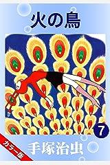 【カラー版】火の鳥 7 Kindle版