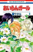 表紙: おいらんガール 4 (花とゆめコミックス) | 響ワタル