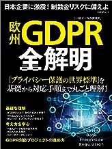 表紙: 欧州GDPR全解明 | 日経コンピュータ