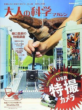 USB特撮カメラ (大人の科学マガジンシリーズ)
