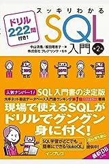 スッキリわかるSQL入門 第2版 ドリル222問付き! スッキリわかるシリーズ Kindle版
