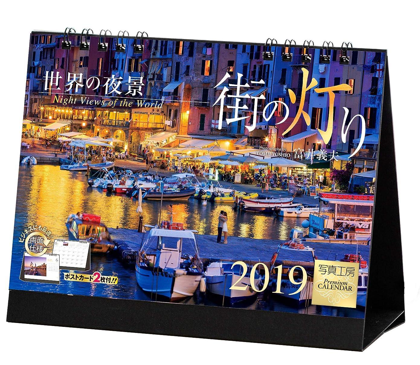有効な生き残りおとうさん街の灯り 2019年 カレンダー 卓上 SG-7 (使用サイズ 144x182mm) 風景