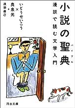 表紙: 小説の聖典 (河出文庫) | 奥泉光