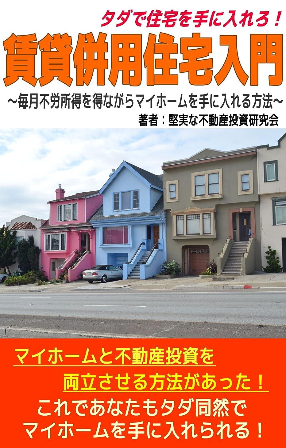 ツイン参加する似ているタダで住宅を手に入れろ!賃貸併用住宅入門~毎月不労所得を得ながらマイホームを手に入れる方法~