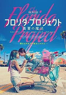 【Amazon.co.jp限定】フロリダ・プロジェクト  真夏の魔法(ビジュアルカード付) [DVD]