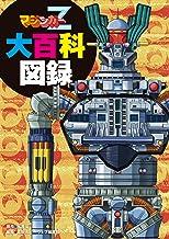 表紙: マジンガーZ大百科図録 | 電撃ホビーウェブ編集部