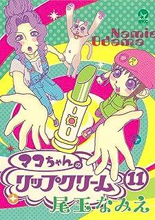 マコちゃんのリップクリーム(11) (シリウスコミックス)
