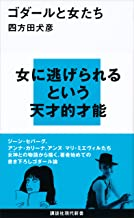 表紙: ゴダールと女たち (講談社現代新書)   四方田犬彦