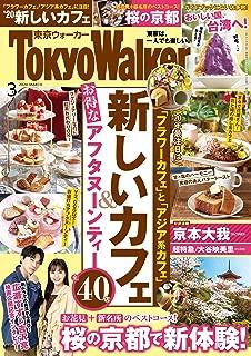 月刊 東京ウォーカー 2020年3月号 [雑誌]