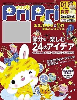PriPri 2020年1月号 [雑誌]