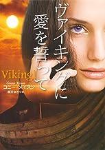 表紙: ヴァイキングに愛を誓って (扶桑社BOOKSロマンス) | コニー・メイスン