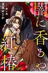 闇に香るや紅椿 (LUNA文庫) Kindle版