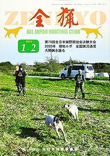 全猟 2021年 02 月号 [雑誌]