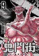表紙: 鬼門街(9) (ヤングキングコミックス) | 永田晃一