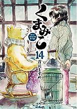 表紙: くまみこ 14 (MFコミックス フラッパーシリーズ) | 吉元 ますめ