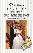 プリンセスにプロポーズ 世紀のウエディング:エデンバーグ王国編 Ⅰ (シルエット・ロマンス)