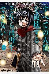 すべての人類を破壊する。それらは再生できない。 (4) (角川コミックス・エース) Kindle版