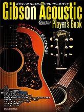 表紙: ギブソン・アコースティック・プレイヤーズ・ブック ギブソン・アコギがよくわかる! | ギター・マガジン書籍編集部
