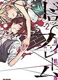 ドロップフレーム 2 (IDコミックス REXコミックス)