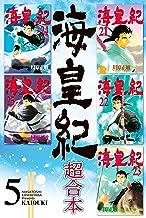 海皇紀 超合本(5) 海皇紀 超合本版 (月刊少年マガジンコミックス)