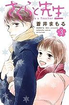 表紙: さくらと先生(3) (別冊フレンドコミックス) | 蒼井まもる