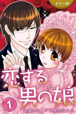 [カラー版] 恋する男の娘(プリンセス) 〈今日から俺の姫って!?〉1巻 [カラー版]恋する男の娘(プリンセス) (コミックノベル「yomuco」)