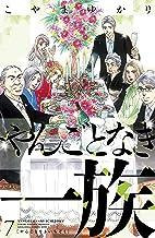 表紙: やんごとなき一族(7) (Kissコミックス) | こやまゆかり