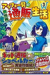 アラフォー男の異世界通販生活3 (ツギクルブックス) Kindle版
