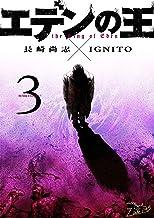 表紙: エデンの王 3 (ズズズキュン!)   IGNITO