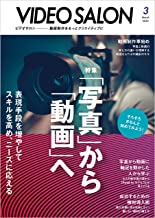 表紙: ビデオ SALON (サロン) 2020年 3月号 [雑誌] | ビデオSALON編集部