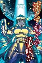 表紙: 浦シマかぐや花咲か URA-SHIMA KAGU-YA HANA-SAKA | 富田翔吾