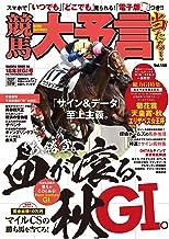 表紙: 競馬大予言 18年秋GI号   笠倉出版社