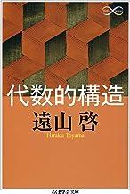 表紙: 代数的構造 (ちくま学芸文庫) | 遠山啓