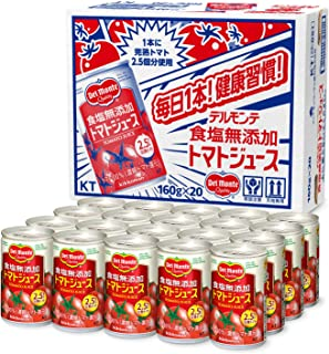 デルモンテ KT 食塩無添加トマトジュース 160g×20缶