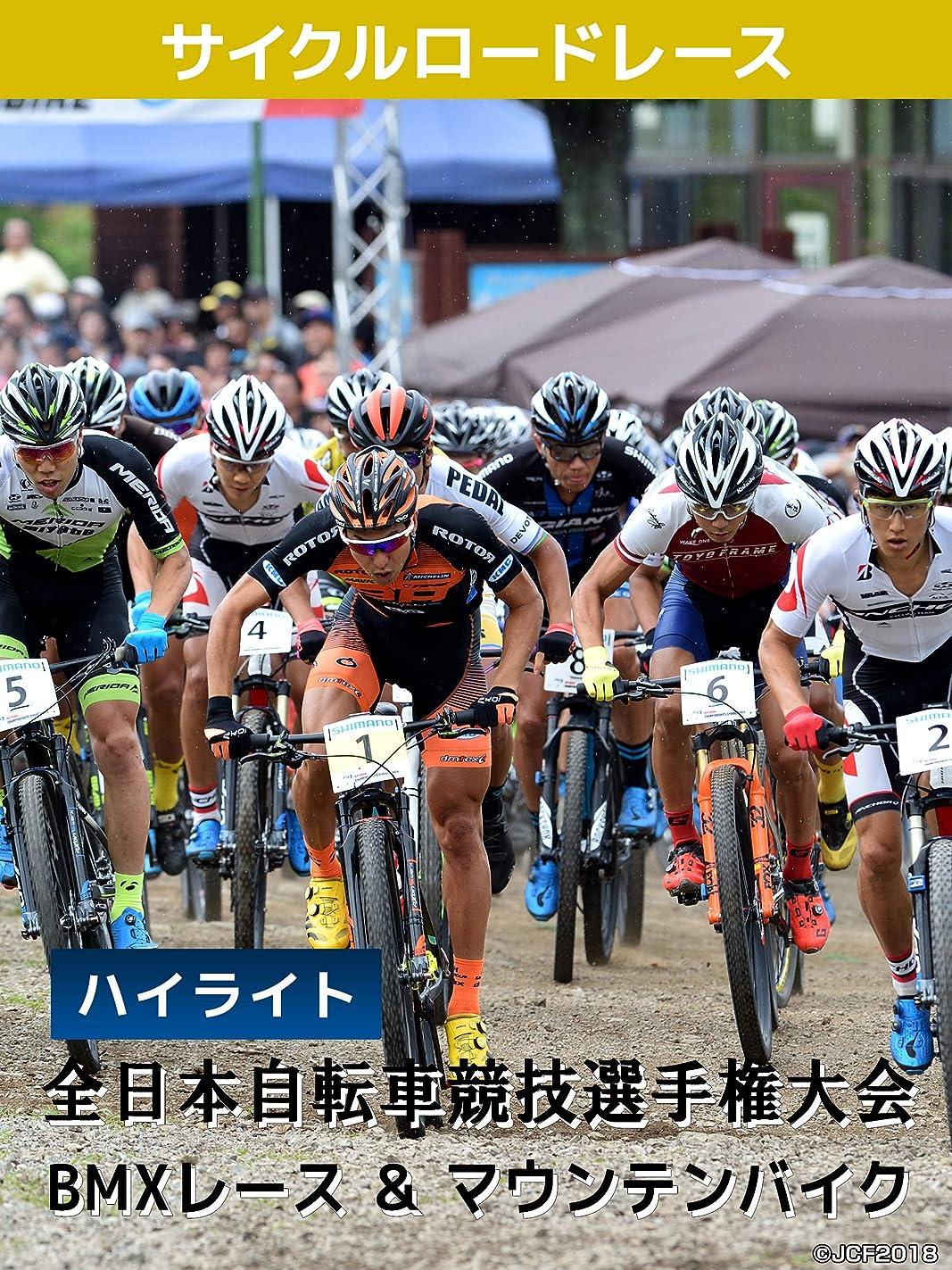 ガイドコミュニティ著者Cycle*2018 全日本自転車競技選手権大会 BMXレース & マウンテンバイク ハイライト