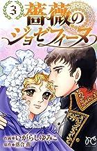 薔薇のジョゼフィーヌ 3