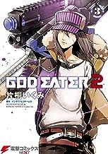 表紙: GOD EATER 2(3) (電撃コミックスNEXT) | バンダイナムコゲームス
