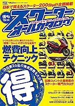 表紙: モトチャンプ特別編集 得するスクーターオールカタログ 15-16 | 三栄書房