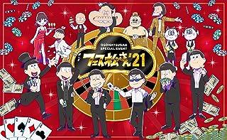 【Amazon.co.jp限定】おそ松さんスペシャルイベント フェス松さん'21 DVD(Amazon限定特典:A5クリアファイル)