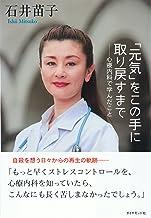 表紙: 「元気」をこの手に取り戻すまで | 石井 苗子