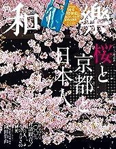 表紙: 和樂 2020年 4・5月号 [雑誌]   和樂編集部