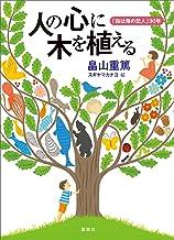表紙: 人の心に木を植える 「森は海の恋人」30年 | 畠山重篤