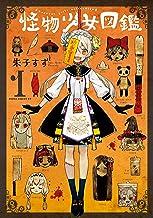 表紙: 怪物少女図鑑 第1巻 (あすかコミックスDX) | 朱子すず