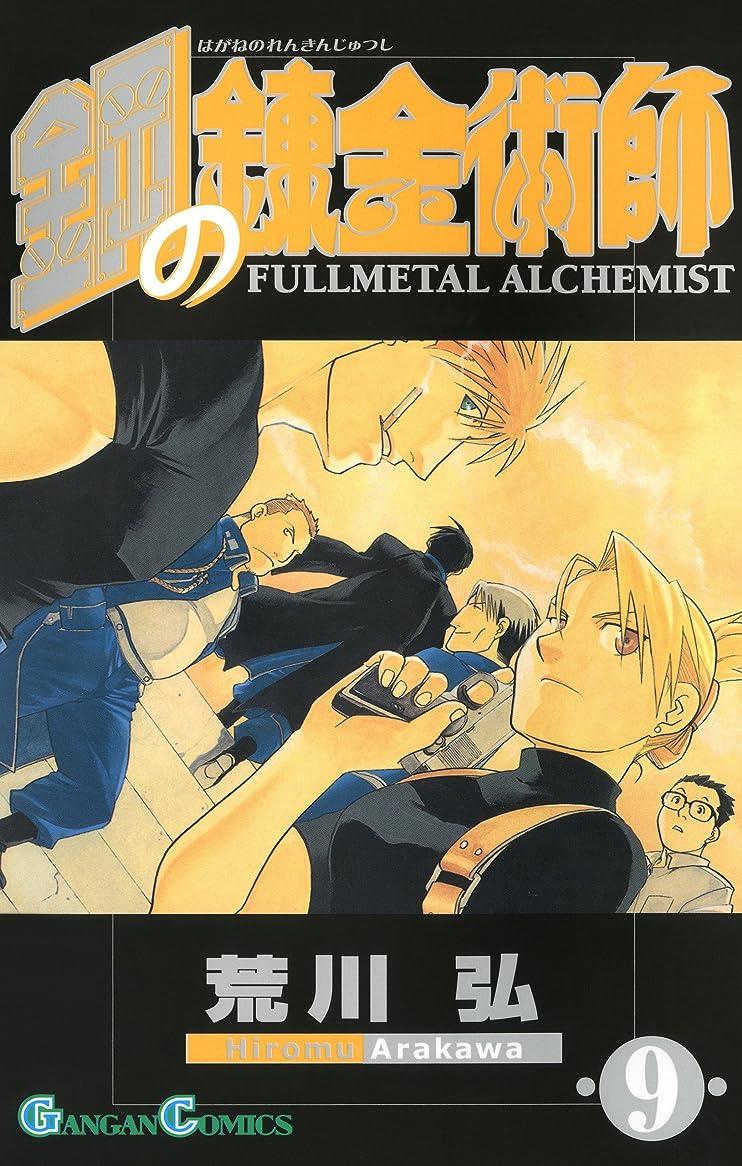 幸運なことにカートリッジ減衰鋼の錬金術師 9巻 (デジタル版ガンガンコミックス)