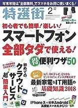 表紙: 特選街 2018年2月号 [雑誌] | 特選街編集部