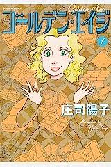 ゴールデン・エイジ : 1 (ジュールコミックス) Kindle版