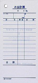 ヒサゴ セット伝票(製本していないタイプ) お会計票 70×150mm 単式 500枚 2007