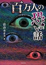 表紙: 百万人の恐い話 (竹書房文庫) | 住倉カオス