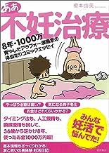 表紙: ああ不妊治療 8年・1000万費やしたアラフォー漫画家の体当たりコミックエッセイ   榎本由美