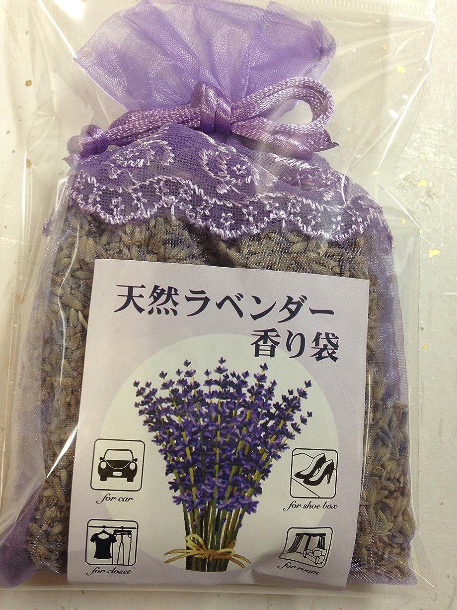 シャッター権威ますます◆天然ラベンダー?ポプリ香り袋 巾着<小>◆Aroma Lavender /Hokkaido